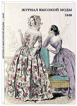 Журнал высокой моды. . 1840. Оставить заявку. Набор открыток представляет избранные иллюстрации модных картинок из