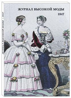 Журнал высокой моды. . 1847. Набор открыток представляет избранные иллюстрации модных картинок из французских