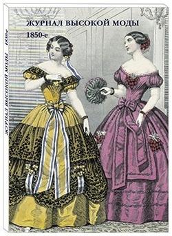 Журнал высокой моды. . 1850-е. Набор открыток представляет избранные иллюстрации модных картинок из французских