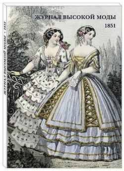 Рубрика. Журнал высокой моды. . 1851. Мода.Этикет. . История Моды и костюма. . Модные традиции. Вид исполнения