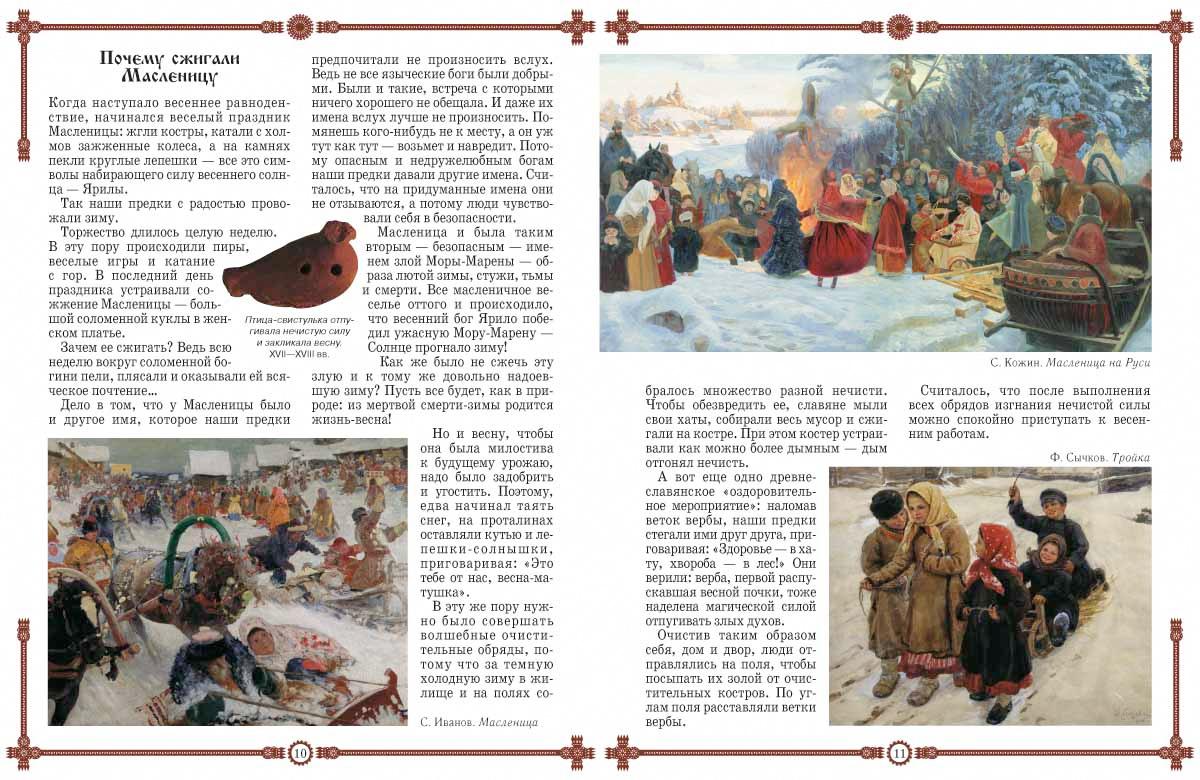Зимние обряды и праздники на руси