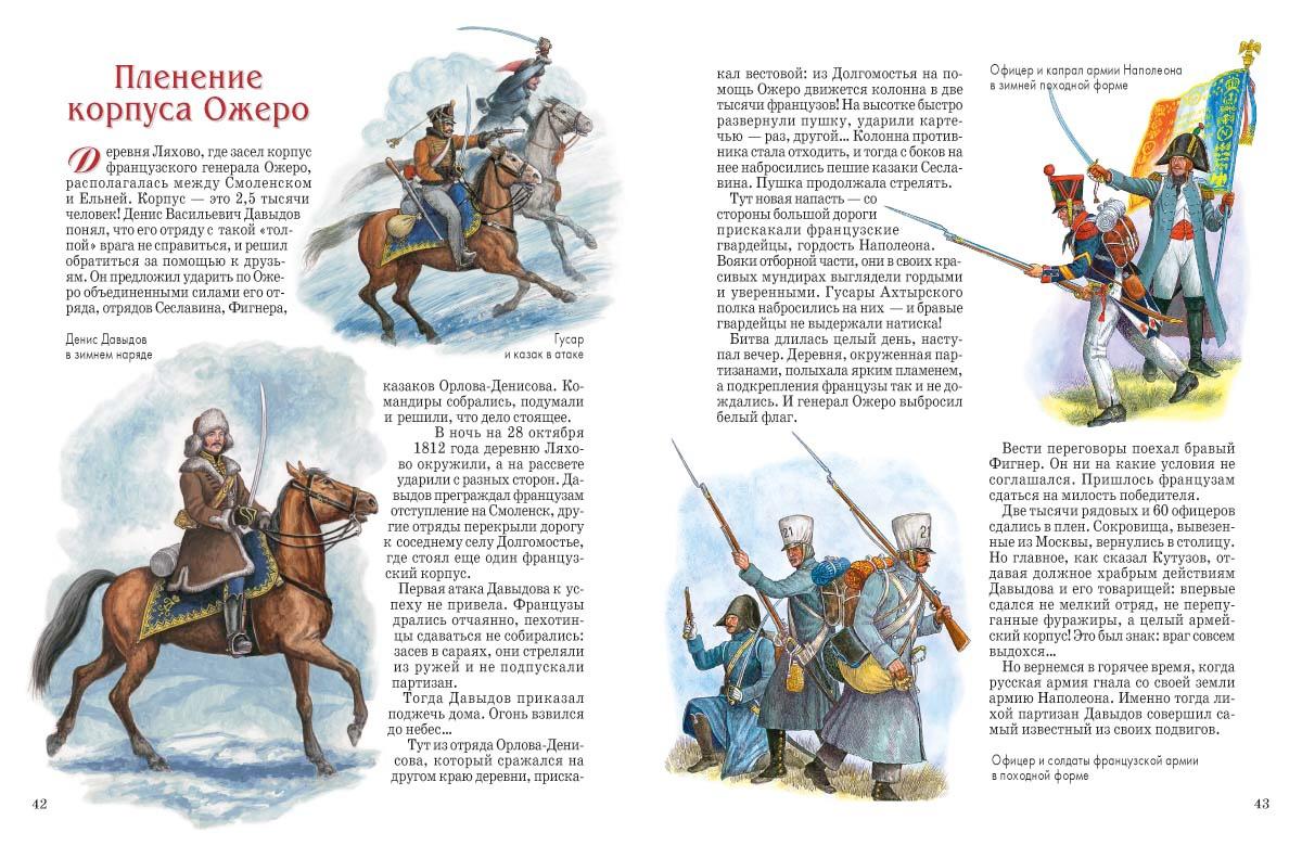 Герои 1812 года: Денис Давыдов, Александр Сеславин, Яков ... обескровить