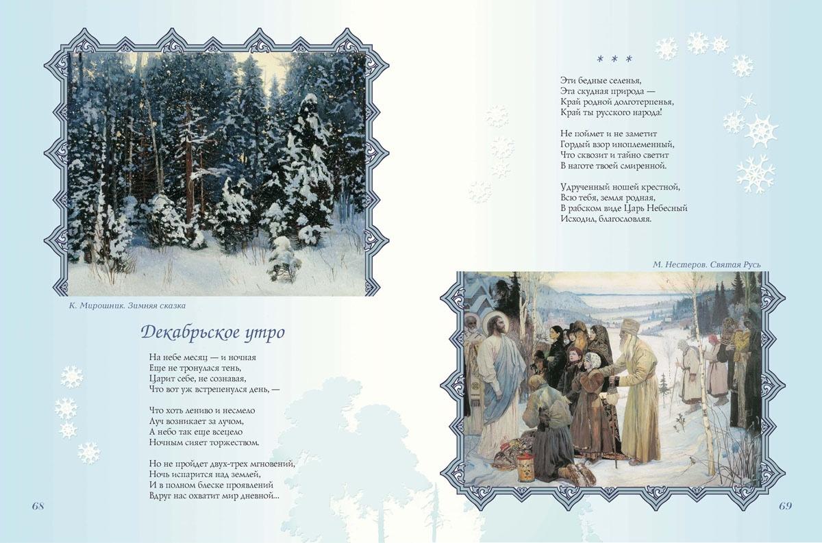 Сочинение на тему иван захарович суриков стих зима