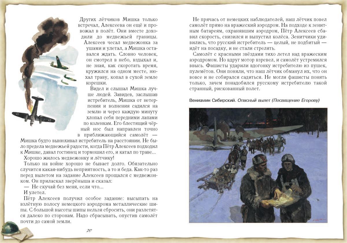 Книгу А.В. Митяев Письмо С Фронта