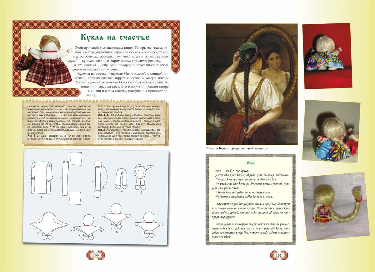 Кукольный сундучок.  Традиционная народная кукла своими руками, Автор или составитель: Берстенева Е. В., Догаева Н. В.