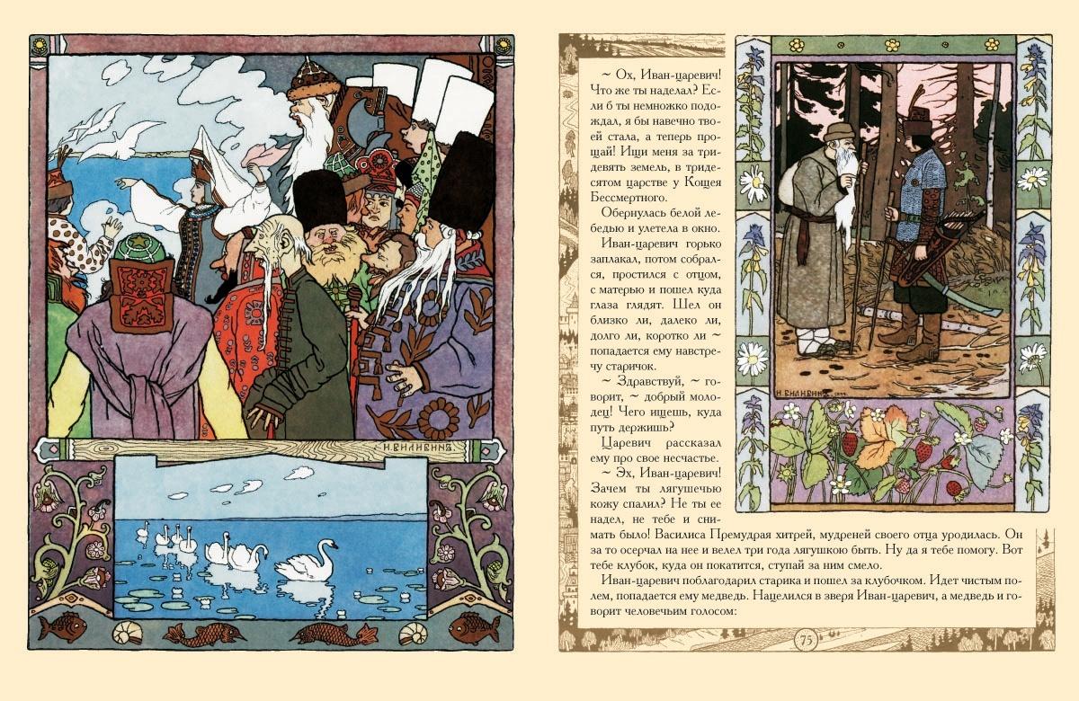 этому русские сказки с иллюстрациями билибина сделать тандыр