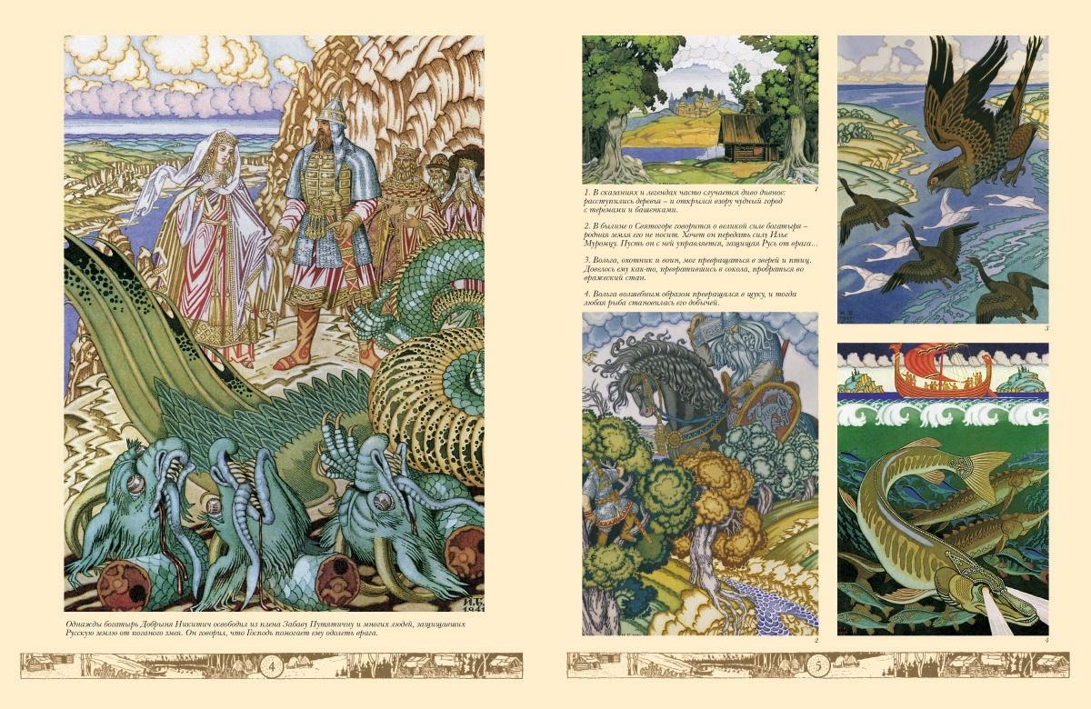 русские сказки с иллюстрациями билибина звезда проводит