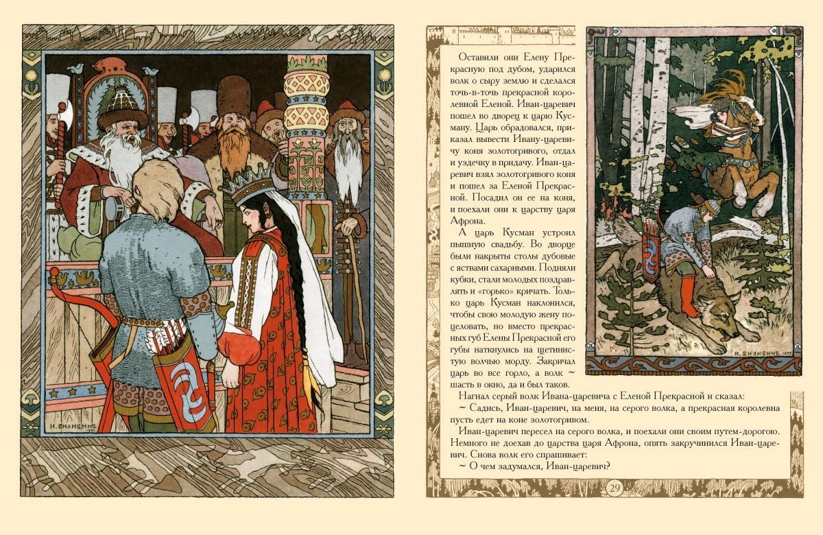 книги с иллюстрациями билибина делают соленого сыра