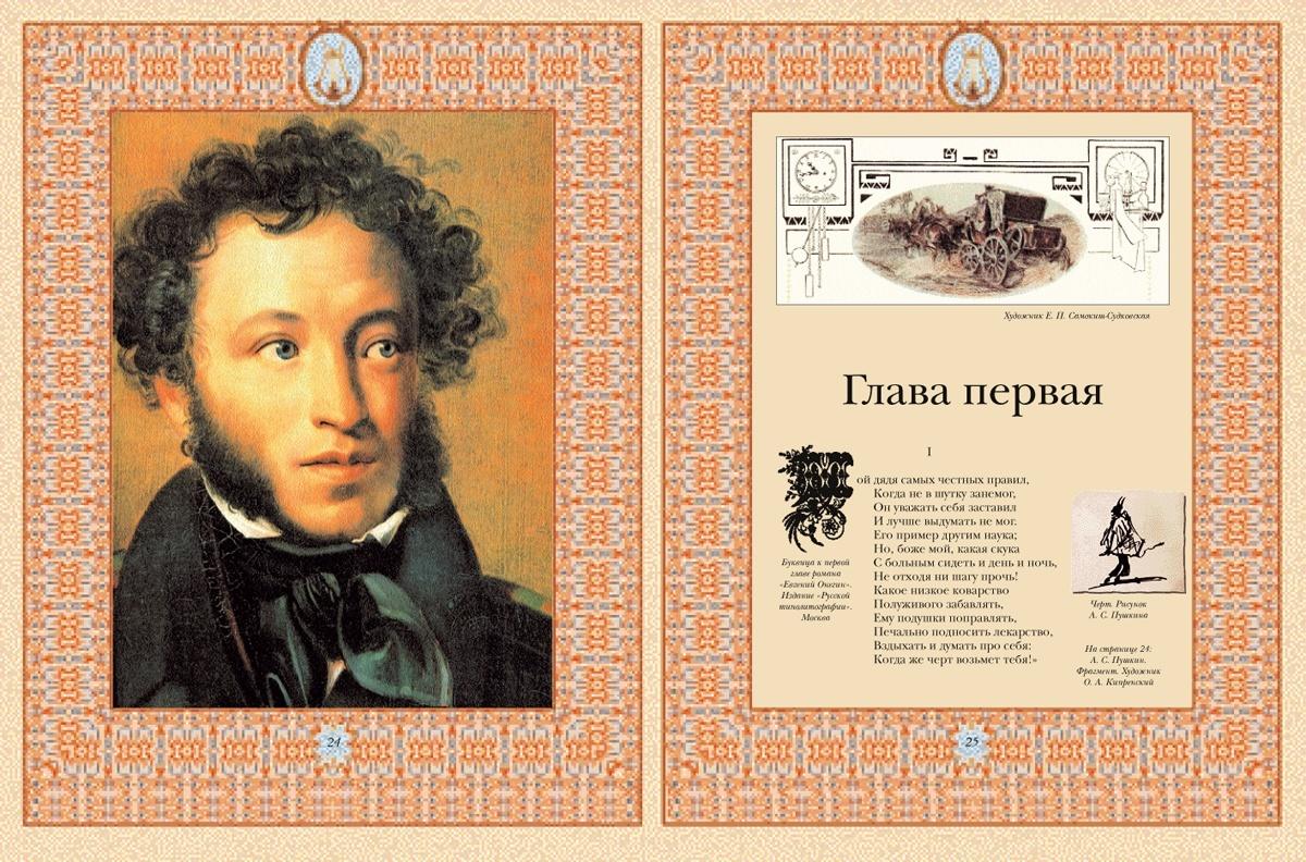 3понравилось ли пушкинское повествование?