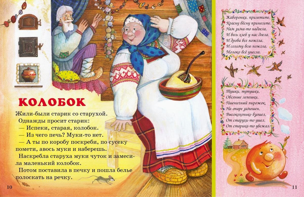 колобок сказка текст читать русские народные руки