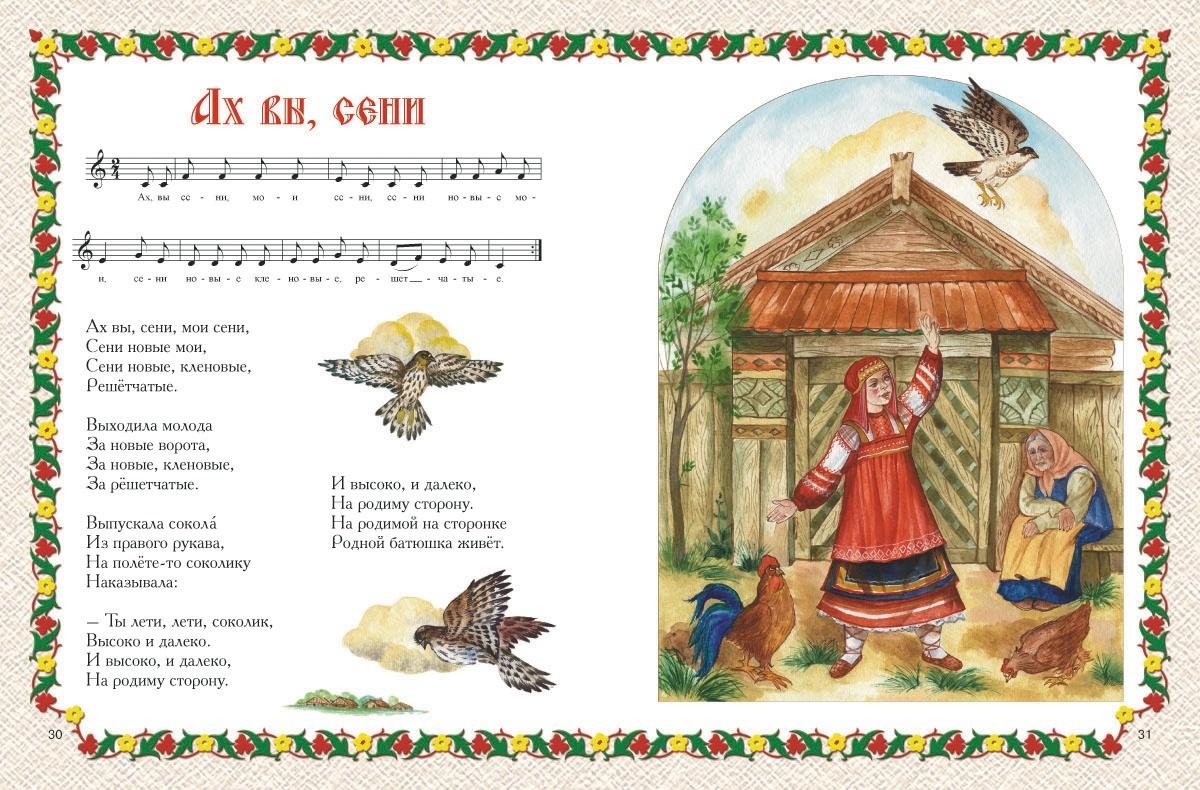 упражнения русские народные песни текст и песня открытки