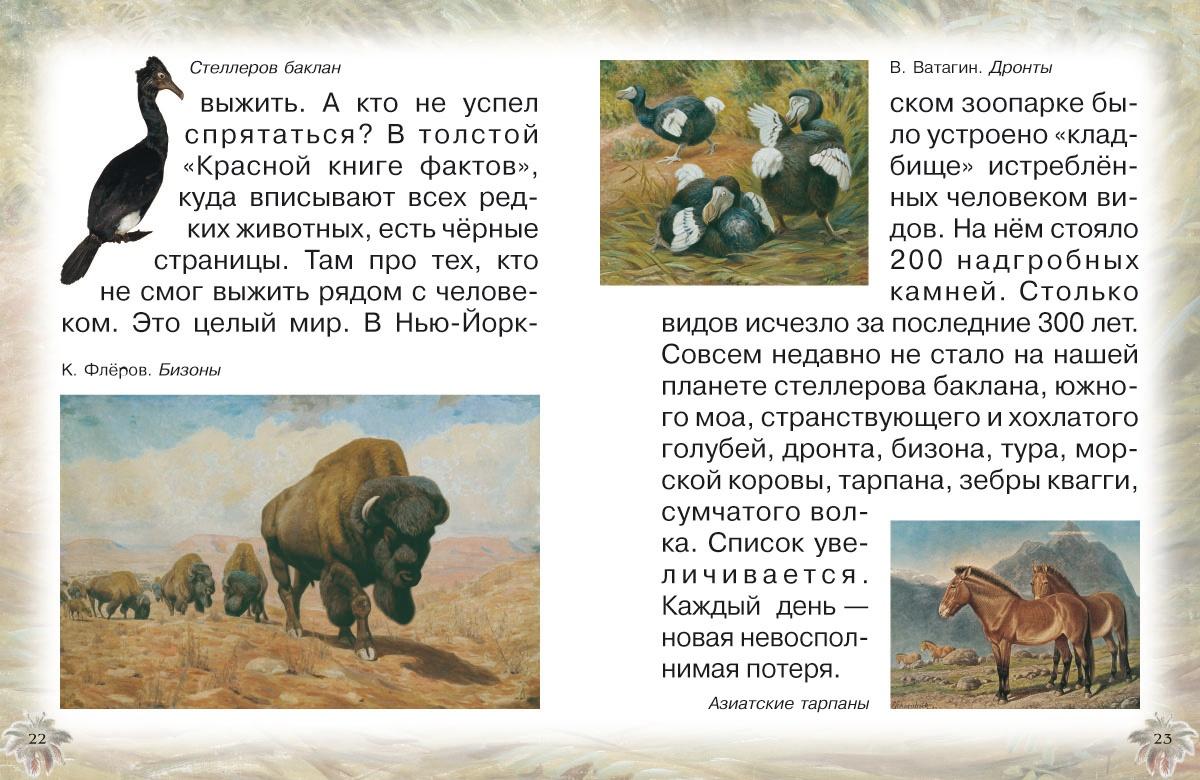 Животные земли прошлое и будущее