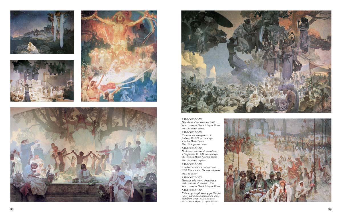 Новые стили живописи xix век история