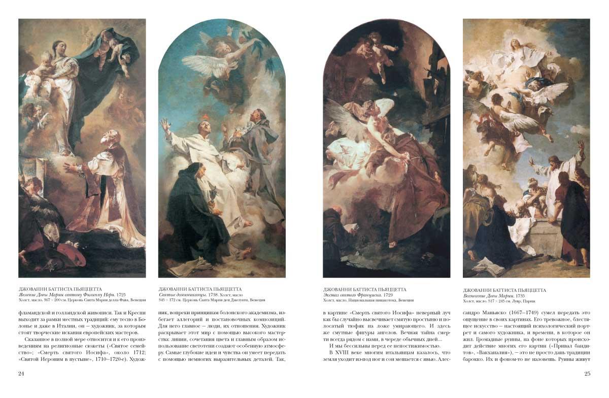Скачать книгу энциклопедии по мировой живописи