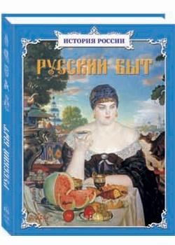 Русский быт русский костюм с древней