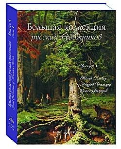Большая коллекция русских художников