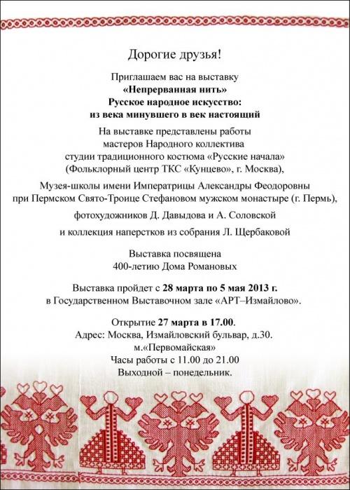 Поздравление в русском стиле на день рождения