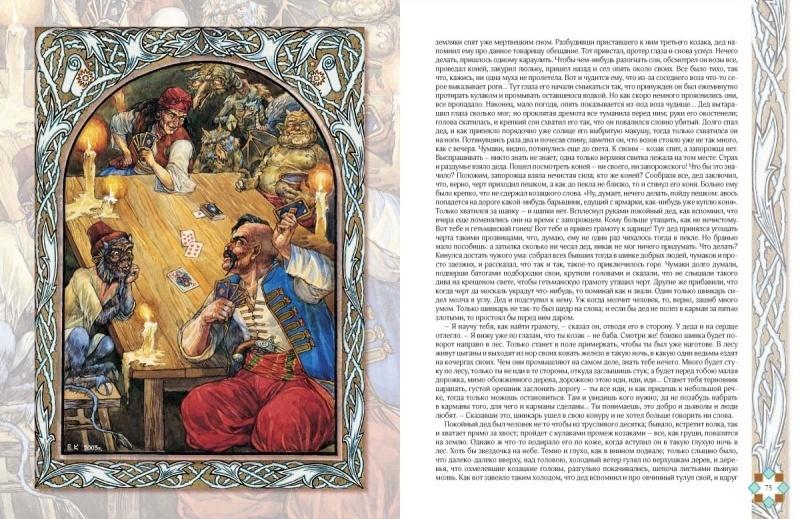 Арабские сказки Сказки 1001 тысячи и одной ночи
