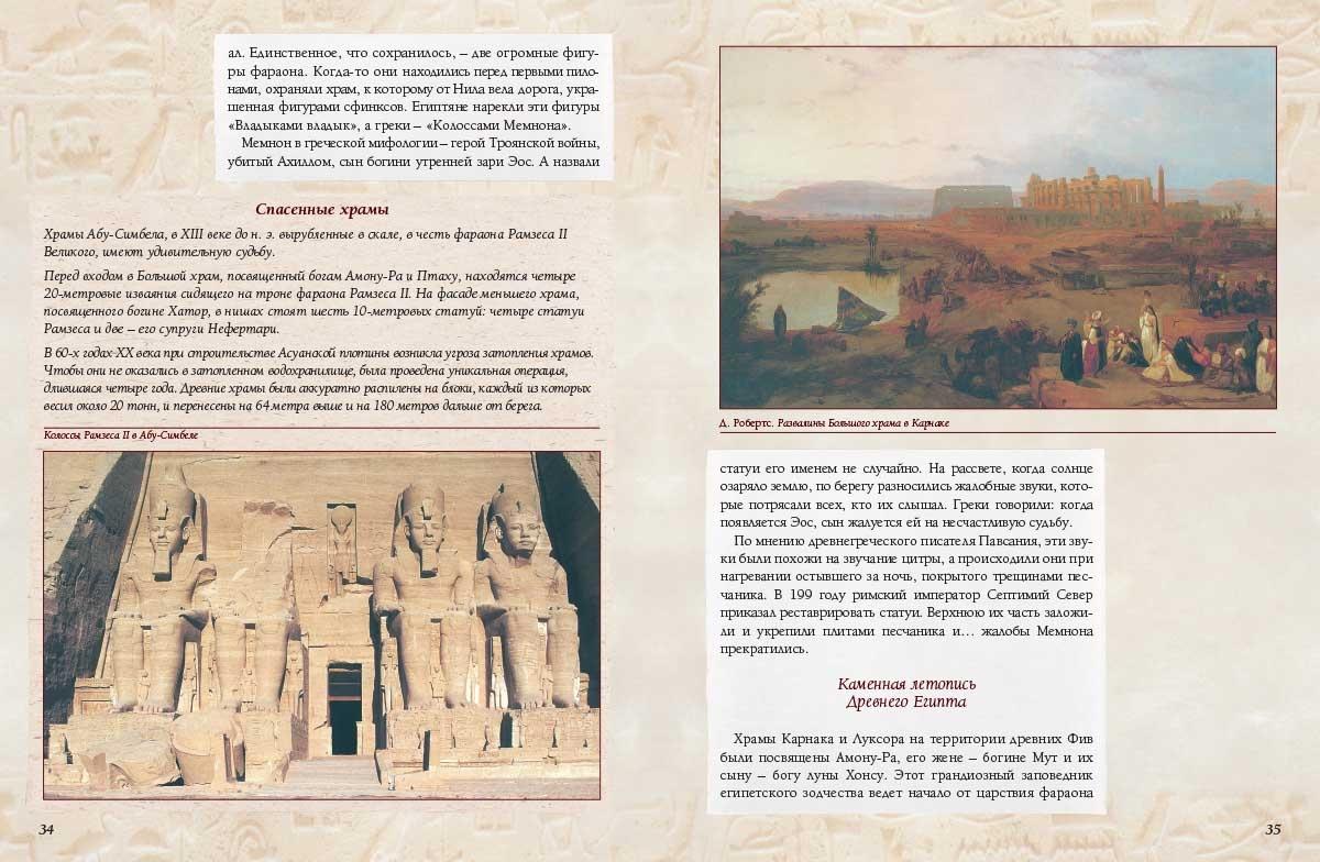 древний мир эро