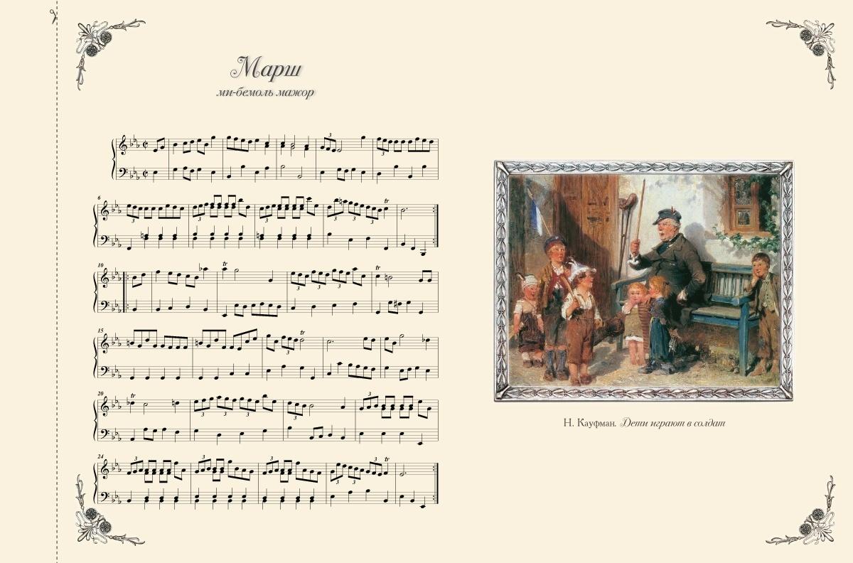 стихи картинки нотная тетрадь анны магдалены бах мордочка