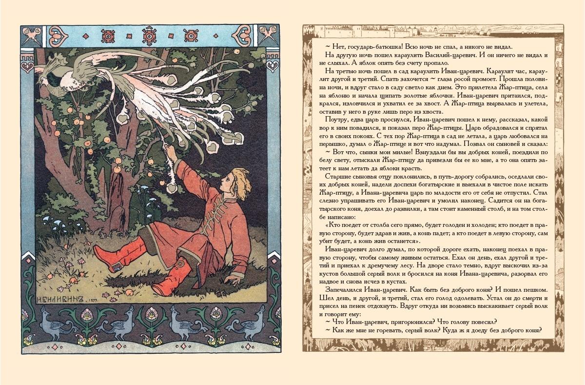 Сказка о сером волке и иване царевиче с рисунками