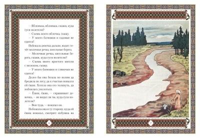 Сказка, гуси - лебеди - Конспект итогового занятия для