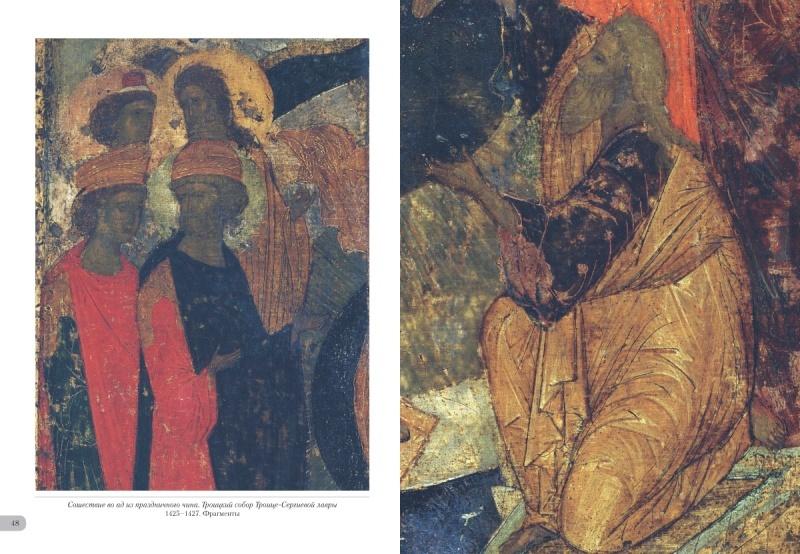 меховые акценты андрей рублев картины с названиями фото указано