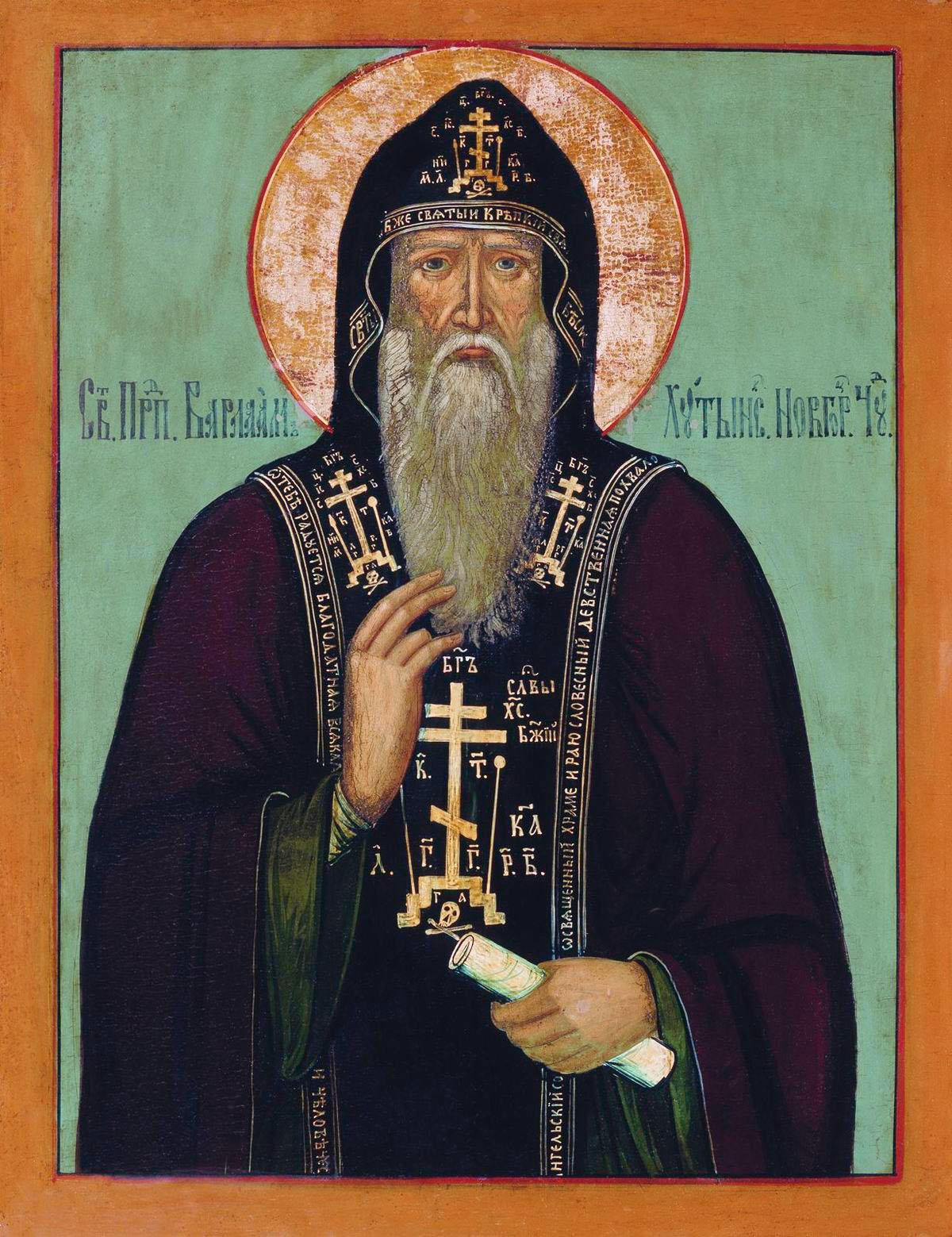 фото святых иконы